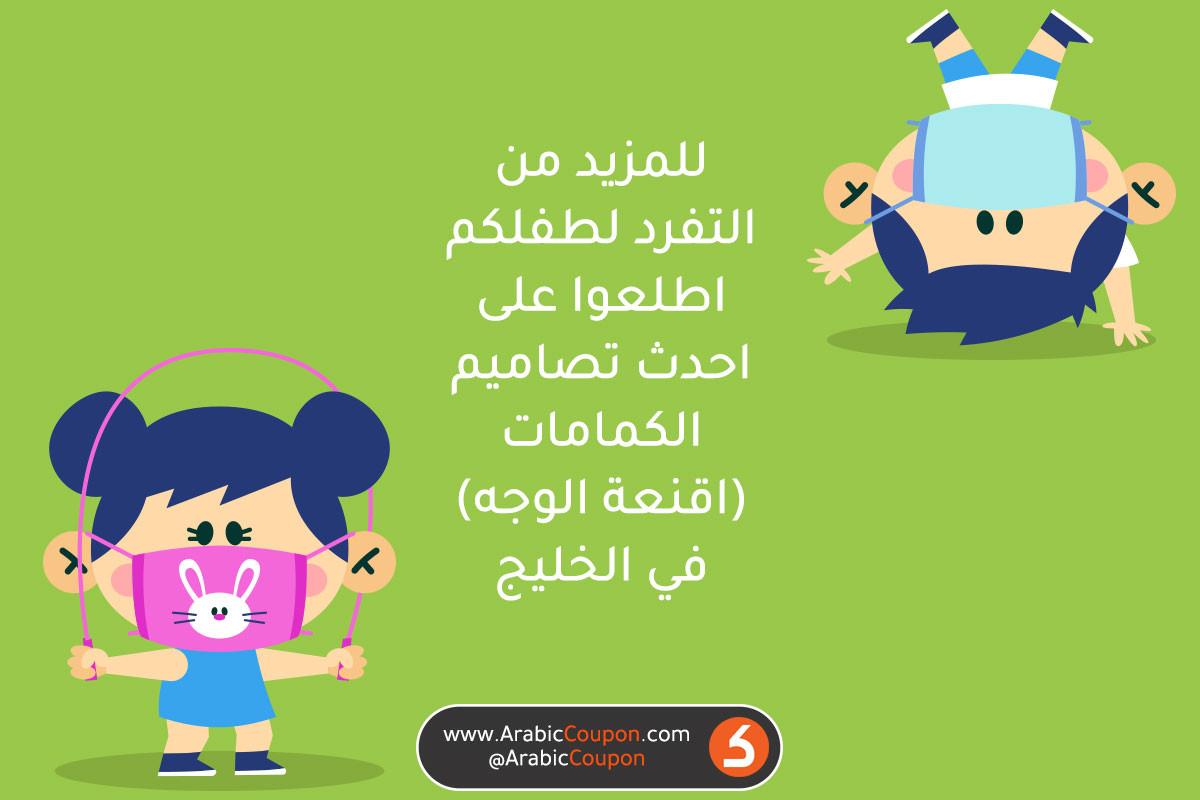 أحدث تصاميم أقنعة الوجه للأطفال في الخليجي - أخبار موضة الأطفال - أكتوبر 2020