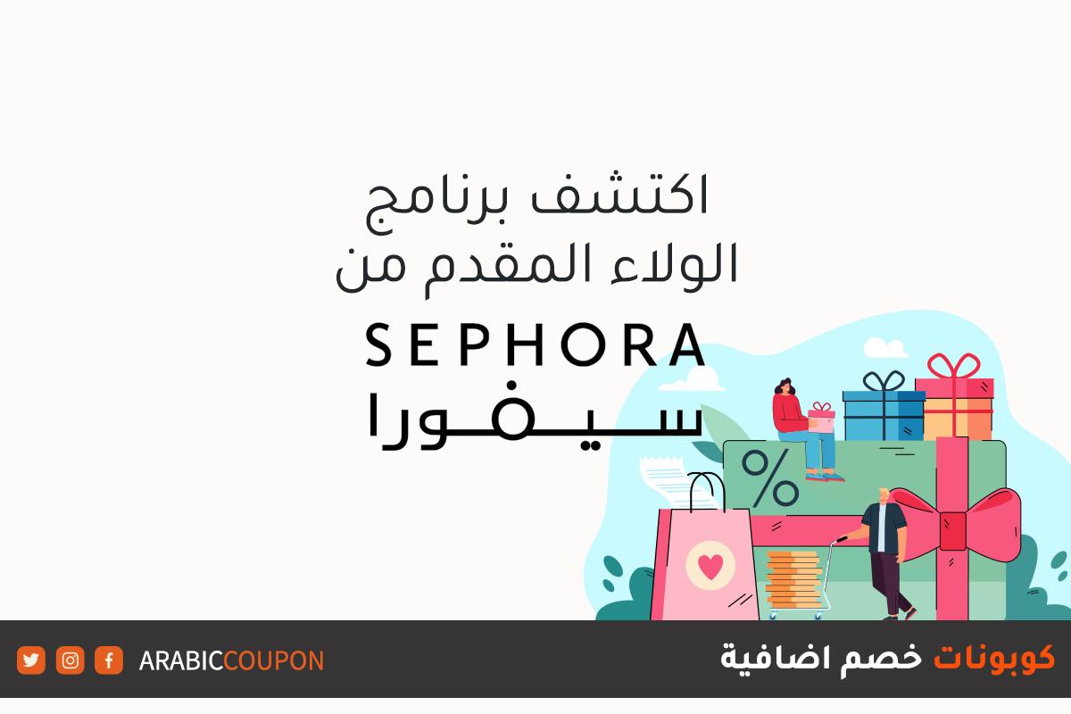 كل ما تريد معرفته عن برنامج سيفورا للجمال من موقع سيفورا مع كوبونات واكواد خصم سيفورا الجديدة