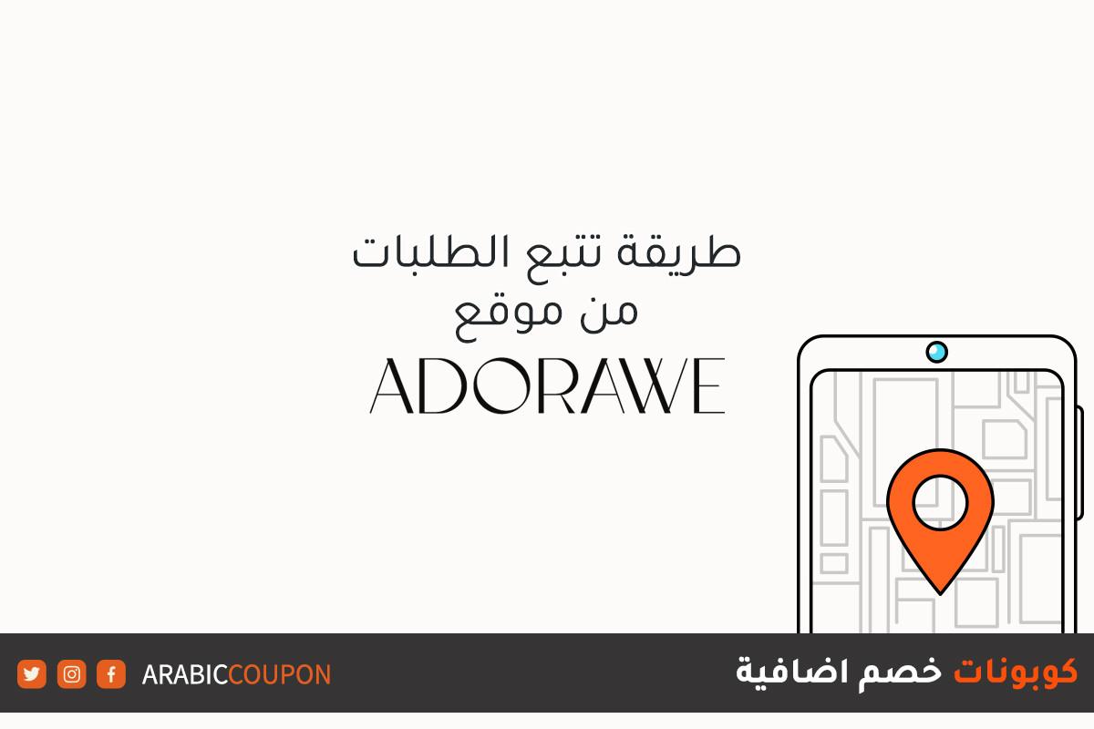طرق تتبع الطلبات من موقع ادورواي (Adorawe) مع كوبون خصم اضافي