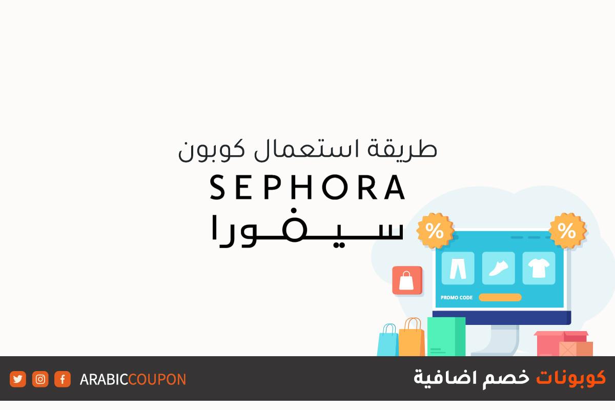 """كيفية استخدام وتفعيل كود خصم سيفورا """"SEPHORA"""" للتسوق اونلاين مع كوبون وكود خصم سيفورا الجديد"""