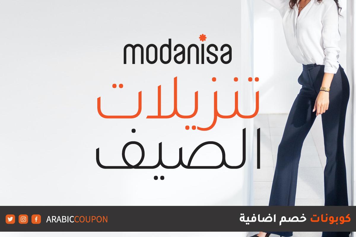اطلق موقع مودنيسا (modanisa) تنزيلات الصيف بخصم يصل ٧٠% بالاضافة الى كوبونات وكودات خصم