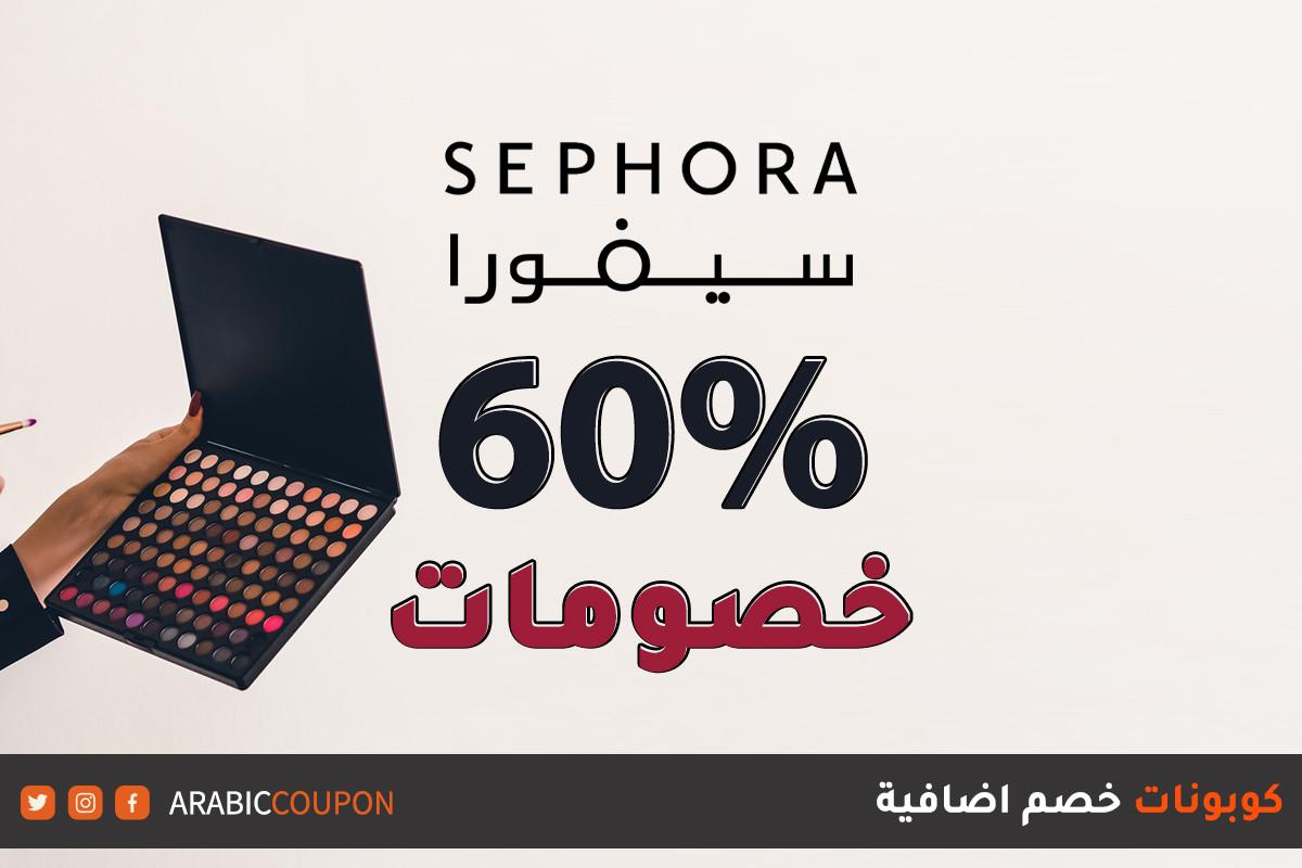 الفرصة الاخيرة للتمتع بتخفيضات سيفورا (Sephora) بالاضافة الى كوبونات وكودات خصم سيفورا الجديدة