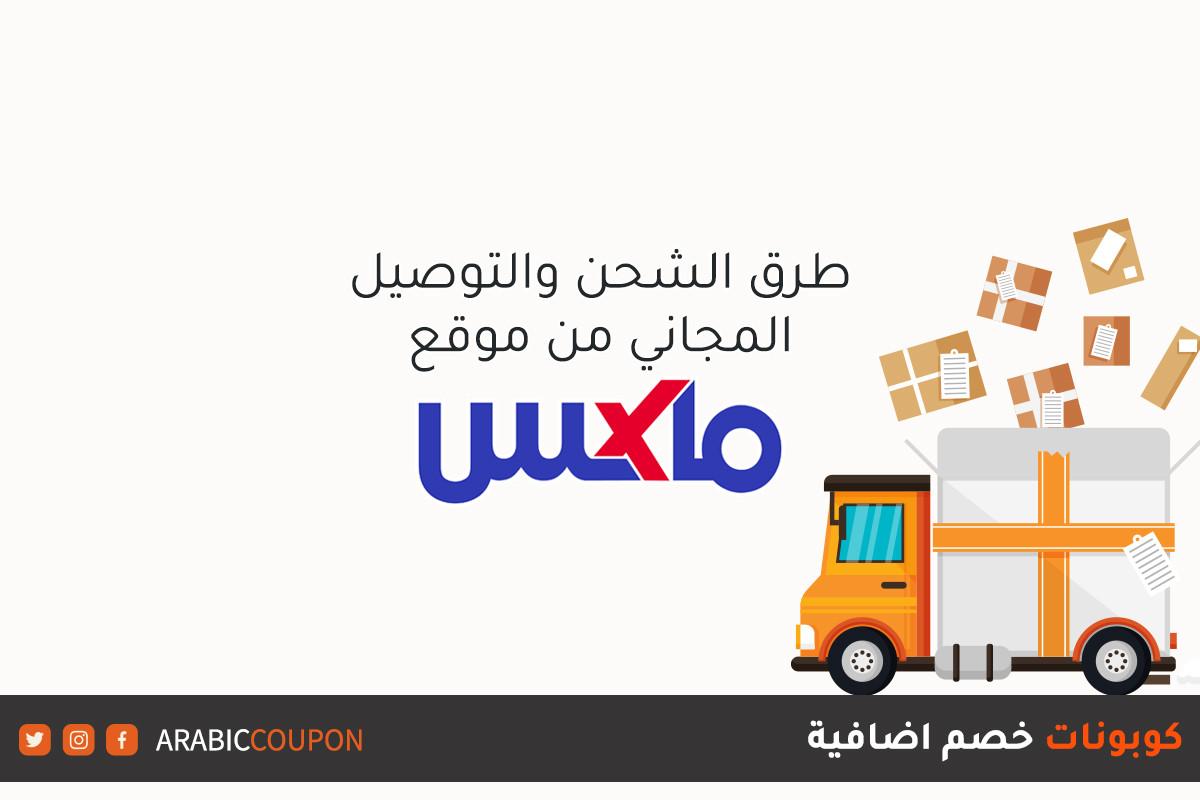 معلومات الشحن وخدمة التوصيل المجاني من موقع ماكس فاشون (MaxFashion) / سيتي ماكس (CityMax) مع كوبونات وكودات خصم اضافية