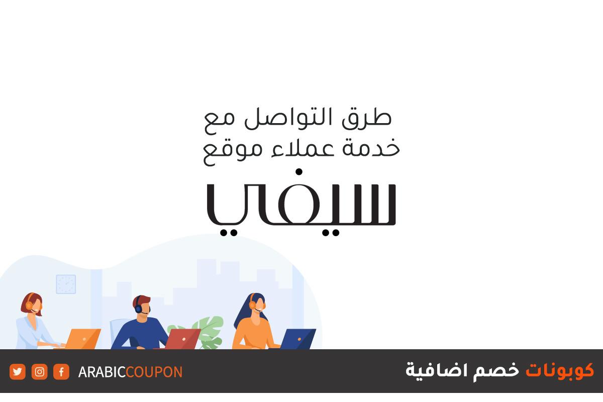ما هي طرق التواصل مع فريق خدمة عملاء موقع سيفي (SIVVI) - تقيم ومراجعة المواقع