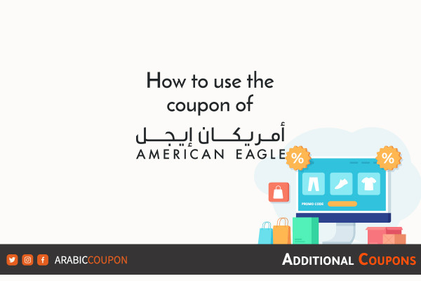 How to activate the American Eagle coupon and promo code when shopping online with extra coupons