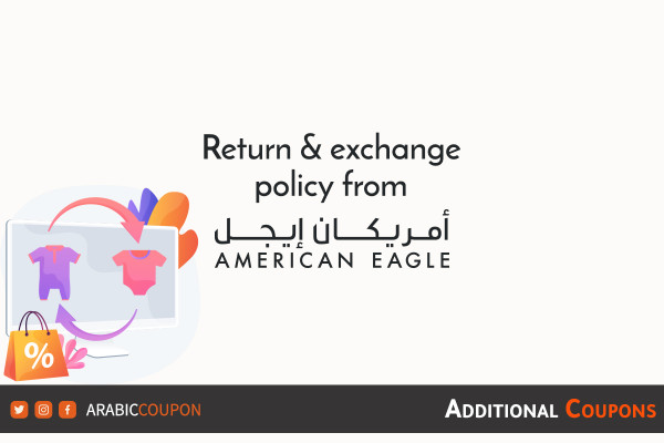Return and exchange policy with the method of canceling orders from the American Eagle website with extra promo codes