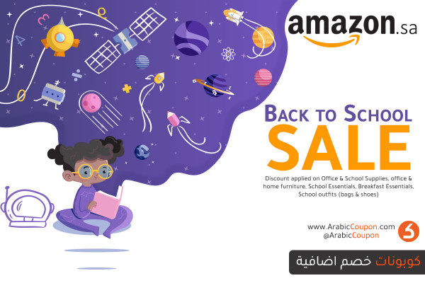 Amazon.sa Back to School deals & offers for AUGUST 2020