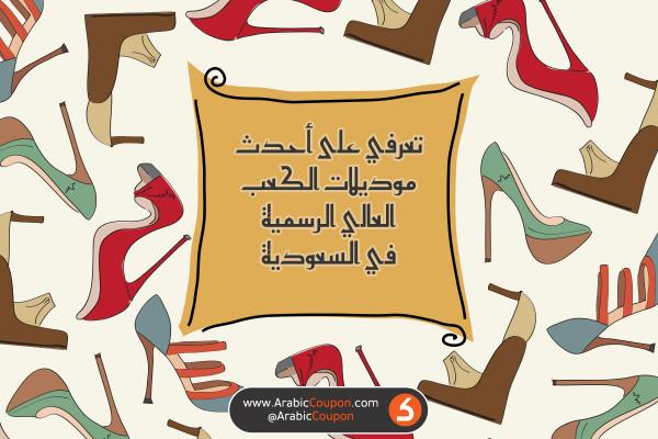 صيحات الكعب العالي الرسمية للنساء - أحدث الصيحات في دول الخليج - 2020