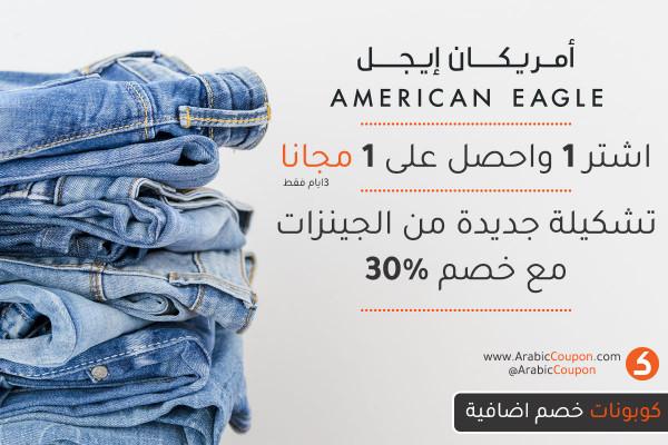 امريكان ايجل - اشتر 1 واحصل على 1 مجانا بالاضافة لخصم 30% على جميع الجينزات