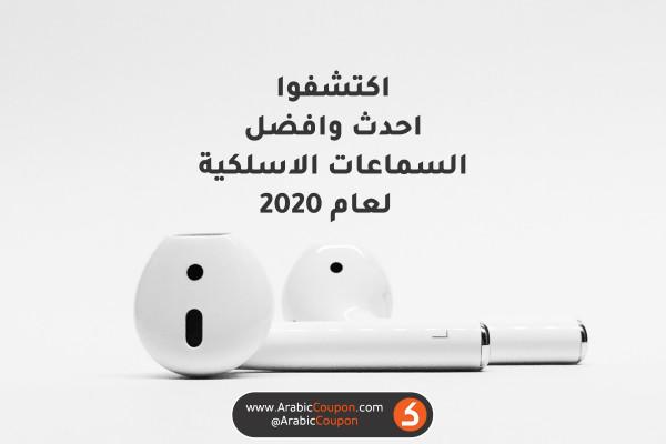 أفضل واحدث 5 سماعات أذن لاسلكية في أسواق دول مجلس التعاون الخليجي لعام 2020 - آخر أخبار التكنولوجيا والتقنيات