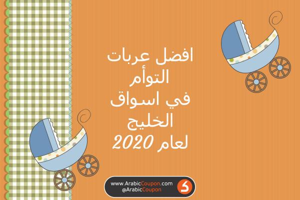 أفضل عربات الأطفال التوأم في الخليج لعام 2020 - احدث أخبار عربات الأطفال - كوبون عربي