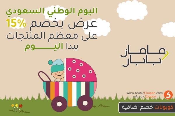 تبدا اليوم 17سبتمبر, 2020 عروض اليوم الوطني السعودي من ماماز وباباز بخصم 15% لمعظم المنتجات