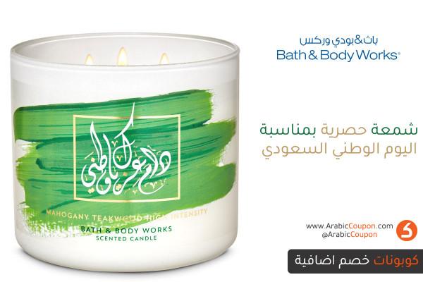 شمعة حصرية بمناسبة العيد الوطني السعودي من باث & بودي وركس (سبتمبر 2020)