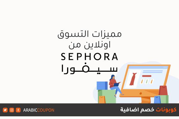 """مميزات التسوق الالكتروني من موقع سيفورا """"SEPHORA"""" بالاضافة الى كوبونات واكواد خصم سيفورا"""