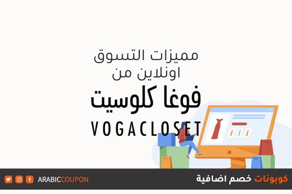 مميزات التسوق اونلاين من موقع فوغا كلوسيت (VogaCloset) مع كوبونات وكودات خصم اضافية