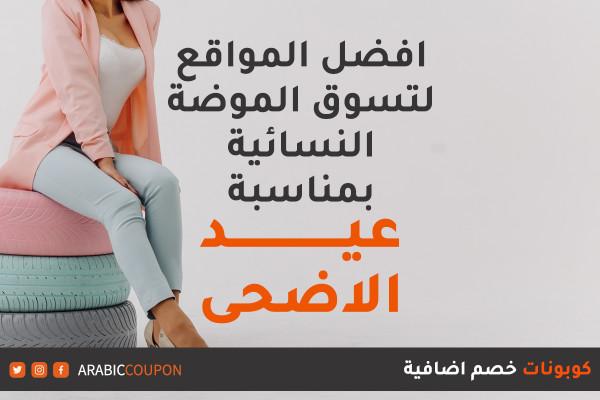 أفضل مواقع تسوق الأزياء النسائية في عيد الأضحى مع اكواد خصم جديدة