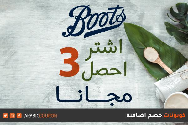 اطلق موقع بوتس خصومات اشتر ٣ واحصل على ٣ مجانا بالاضافة الى كوبونات وكودات خصم