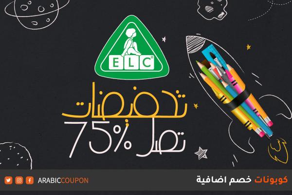 ٧٥% خصومات العودة الى المدارس من موقع مركز التعليم المبكير (ELC) مع كوبونات وكودات خصم اضافية