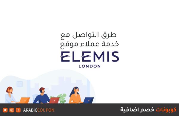 طرق التواصل مع خدمة عملاء موقع إيليمس (Elemis) مع كوبونات خصم اضافية