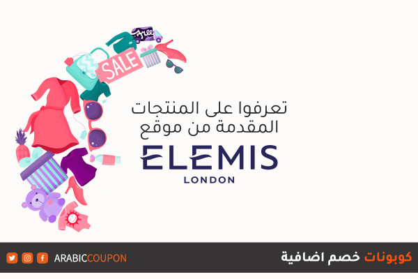 اكتشف منتجات موقع إيليمس (Elemis) المتاحة للتسوق اونلاين في مع كوبونات وكودات خصم اضافية