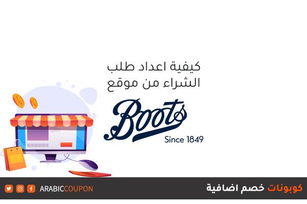 طريقة اجراء عملية الشراء اونلاين من موقع بوتس (Boots) مع كوبونات خصم اضافية