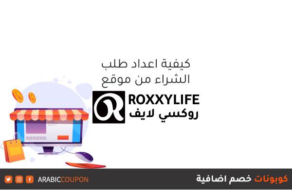 كيفية الشراء اونلاين من موقع روكسي لايف (RoxxyLife) مع كوبونات خصم اضافية
