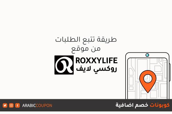 كيفية تتبع الطلبات عبر الإنترنت من موقع روكسي لايف (RoxxyLife) مع كوبونات وكودات خصم اضافية