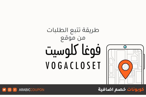 طرق تتبع المشتريات والطلبات اونلاين من فوغا كلوسيت (VogaCloset) مع كوبونات خصم اضافية