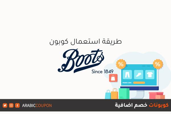 طريقة تطبيق كوبون موقع بوتس (Boots) عند التسوق اونلاين مع كود خصم بوتس