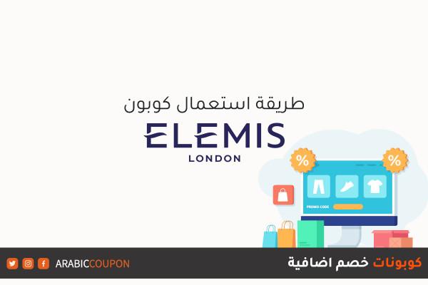 طريقة تفعيل كود وكوبون خصم موقع إيليمس (Elemis) لعمليات التسوق اونلاين مع كوبونات وكودات خصم