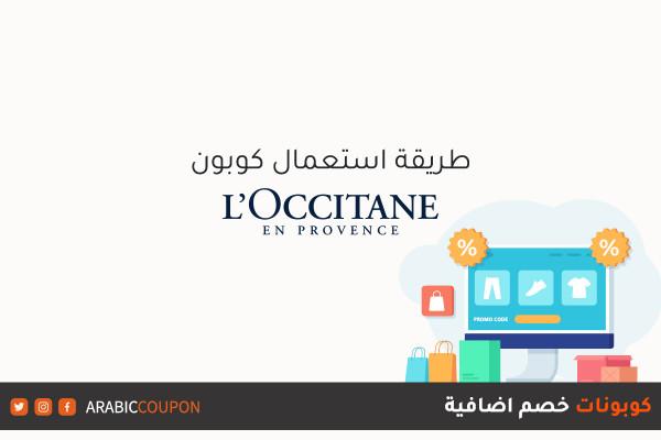 كيفية استخدام كود خصم لوكسيتان (L'Occitane) للتسوق اونلاين مع كوبون اضافي