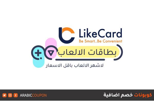 """اكتشف مجموعة بطاقات الالعاب الجديدة التي يقدمها موقع لايك كارد """"LikeCard"""" مع كوبونات واكواد خصم اضافية"""