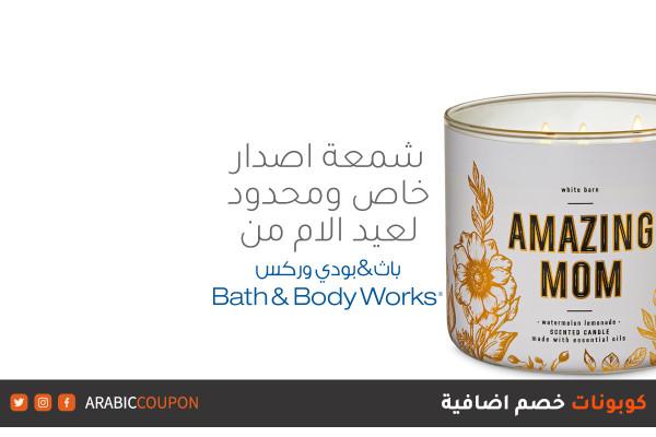 باث آند بودي وركس شمعة عيد الأم بإصدار محدود - كود خصم باث & بودي وركس