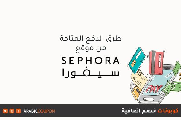"""اكتشف طرق الدفع المتاحة من موقع سيفورا """"SEPHORA"""" مع قسائم خصم اضافية"""