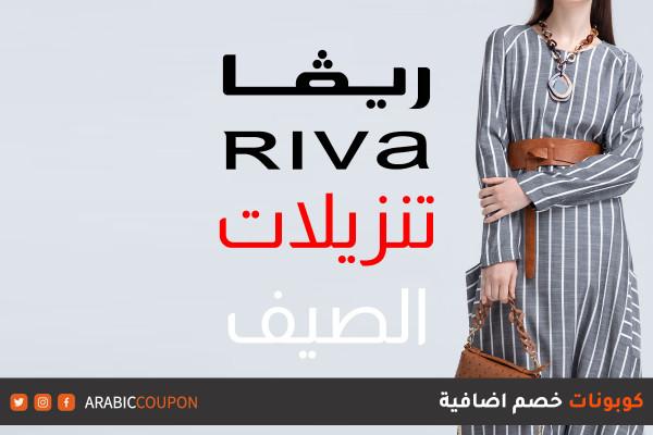 انطلقت خصومات صيف من موقع ريفا (RIVA) التي تصل ٧٠% مع كوبونات وكودات خصم جديدة