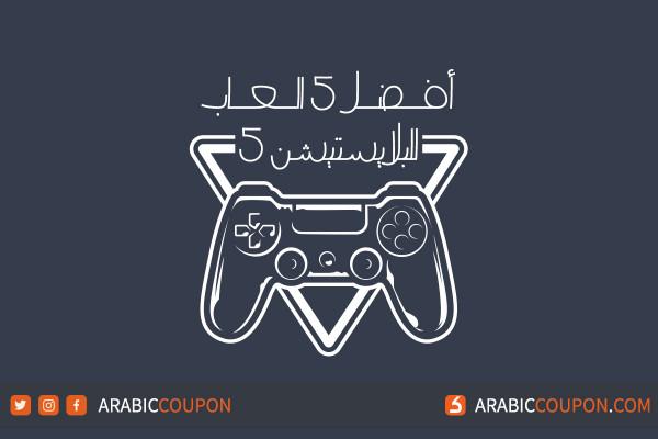 """مراجعة وتقيم أحدث إصدارات ألعاب بلايستيشن ٥ """"PS5"""" لعام ٢٠٢١"""