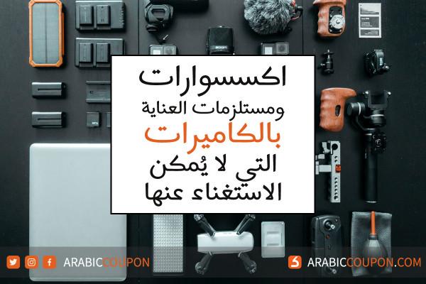 اكسسوارات ومستلزمات العناية بالكاميرات التي لا يُمكن الاستغناء عنها - اخبار التقنيات