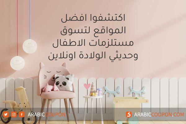 أفضل المواقع لشراء مستلزمات الأطفال وحديثي الولادة عبر الإنترنت بأفضل العروض والكوبونات