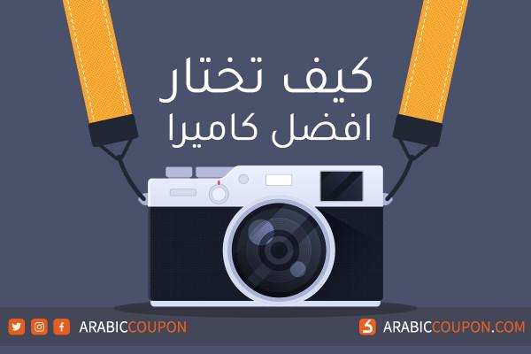 دليل الكامل لاختيار افضل كاميرا في - اخر اخبار التقنيات