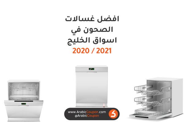 أفضل 3 غسالات أطباق في أسواق الخليج للشراء في عام 2020/2021 - آخر الأخبار التقنية