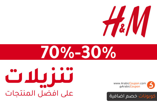 حملة تنزيلات اتش & ام بخصم 30%-70% على اشهر المنتجات