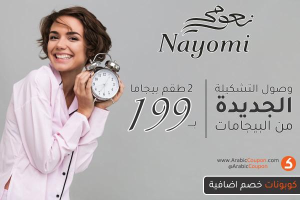 تشكيلة جديدة من البيجامات من نعومي وعرض اشتر طقمين بيجاما بـ 199رس/دا