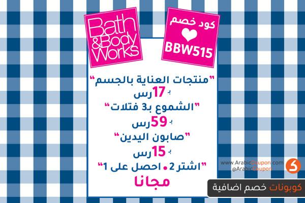 اجدد عروض باث & بودي وركس مع كود خصم اضافي - كوبون عربي - احدث الخصومات