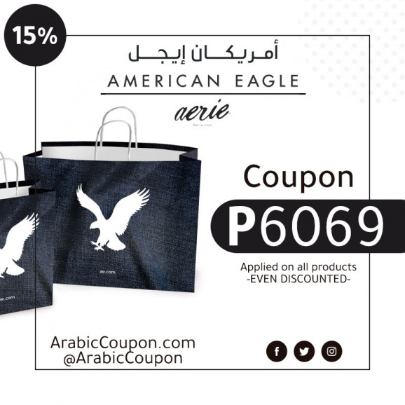 Highest American Eagle / Aerie promo code - NEW 2020