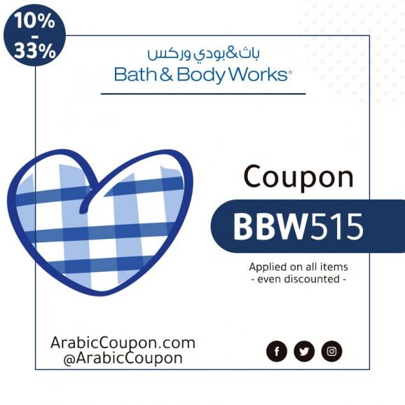 2020 Highest Bath & Body Works coupon (10%-33% Bath & Body Works promo code)