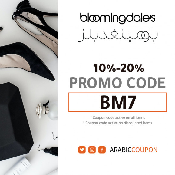 Bloomingdale's promo code latest & highest discount coupon code in 2021 (Active 100%)