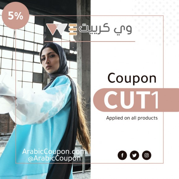 5% wecre8 promo code - highest 2020 wecre8 coupon - ArabicCoupon