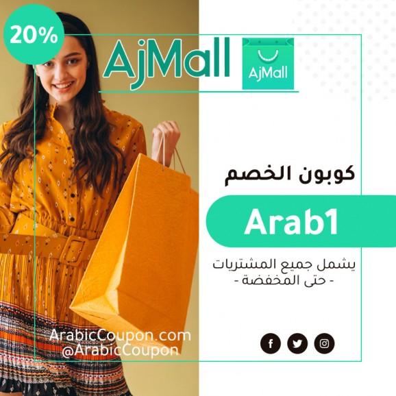 2020 أجمل كوبون بخصم 20% على جميع المنتجات - كوبون عربي