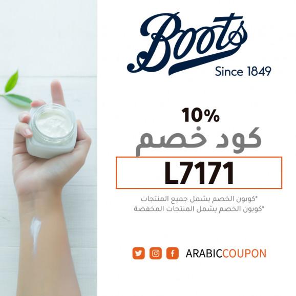 كود خصم بوتس (BOOTS) - كوبون خصم بوتس - 100% فعال لعام 2021
