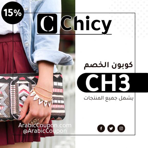 15% كود خصم / كوبون خصم شيكي (Chicy) فعال على جميع المشتريات (جديد)